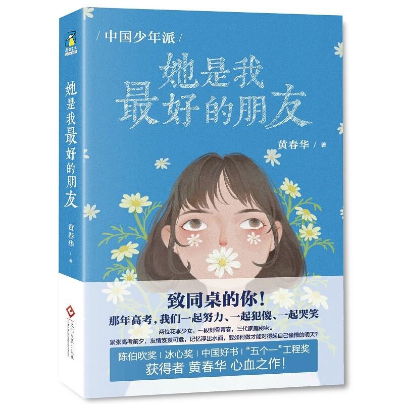 中国少年派:她是我最好的朋友