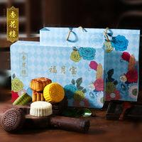 杏花楼 广式月饼礼盒中秋节高端客户员工福月宝480g上海