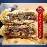 weiziyuan 味滋源 现做苏式酥皮老式五仁月饼批发糕点好吃的零食250g *经典老五仁* 250g实惠装