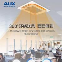 AUX 奥克斯 5匹天花机家用中央空调商用一拖一吸顶机天井机