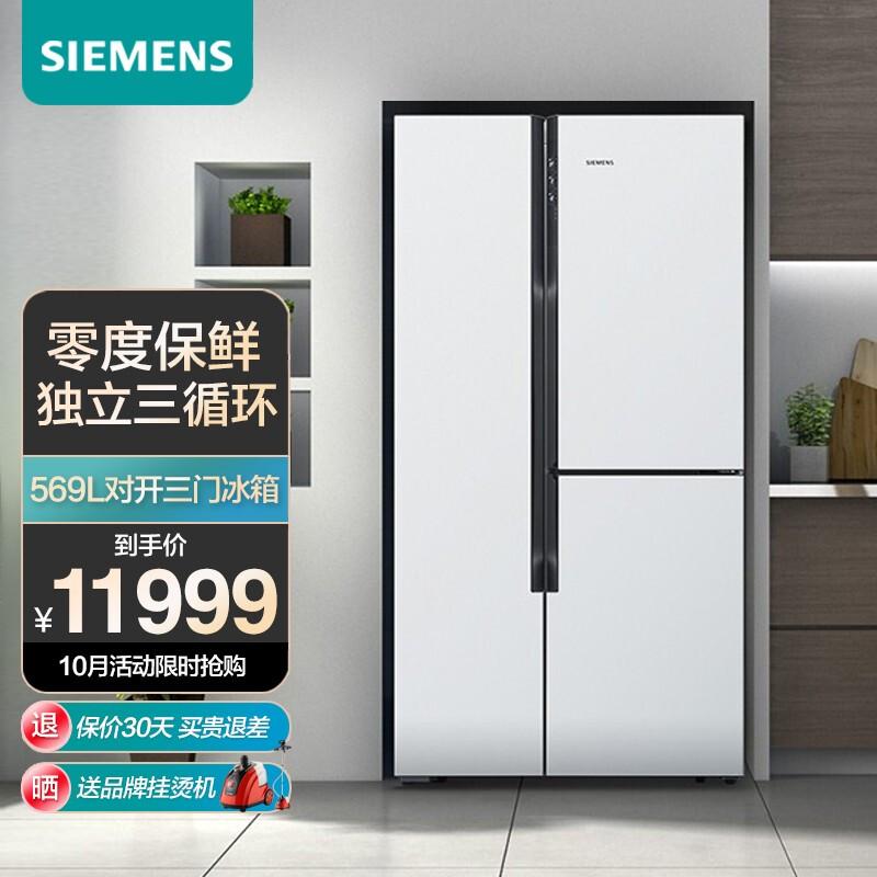 西门子(SIEMENS)冰箱569升对开门 混冷无霜 零度保鲜 独立三循环 多门冰箱KA96FA12TI