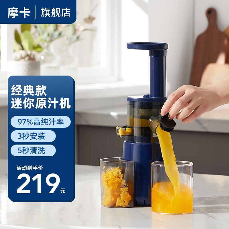 摩卡榨汁机渣汁分离家用原汁机小型迷你便携式全自动多功能鲜榨打水果料理机蔬菜搅拌机杯炸果汁机 轻奢蓝