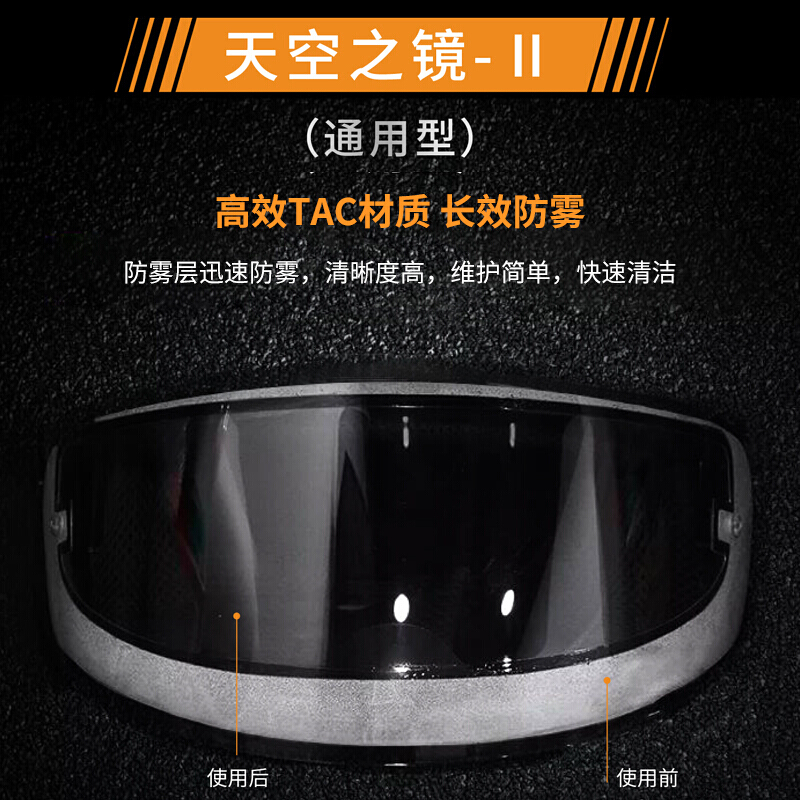 2021新款头盔防雾贴NERVE涅夫通用型头盔镜片防雾贴片高清变色龙摩托车机车盔半盔 天空之镜-Ⅱ 透明防雾贴片TAC材质高效版