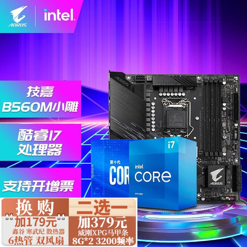 英特尔(Intel)I7 10700F\/11700F\/11700K主板CPU套餐 板U套装 技嘉 B560M 小雕 板U套装 I7-11700F/8核16线程(11代)