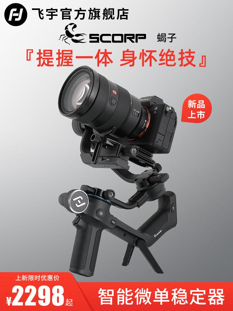 飞宇SCORP 蝎子 相机稳定器 专业防抖手持云台 摄影稳定器 索尼A7