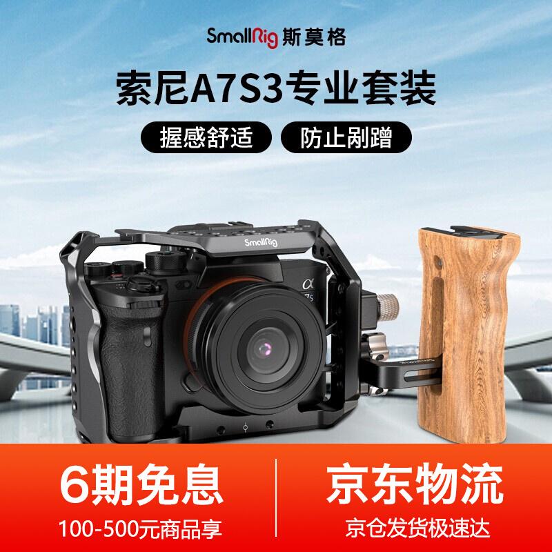 SmallRig斯莫格索尼A7S3单反相机兔笼sony a7s3配件相机竖拍套件2999 兔笼+线夹+侧手柄(3008)