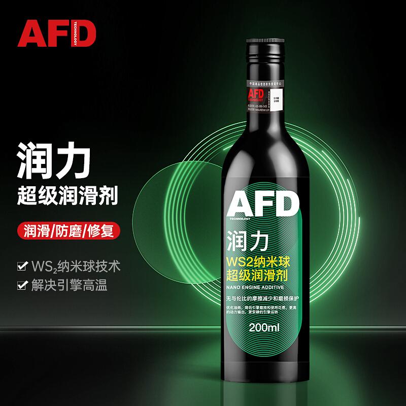 AFD润力机油添加剂发动机抗磨修复剂 免拆治理强力修复机油精降噪保护强力治烧机油添加剂200ml afd(TechnoIogies)