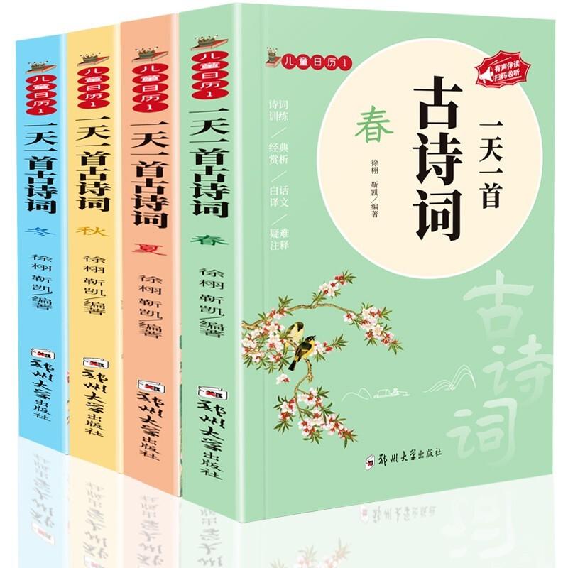 《小学必背古诗词》(全4册)