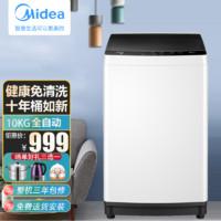 Midea 美的 波轮洗衣机全自动 10公斤大容量 立方内筒 专利免清洗 单脱水京品洗衣机 店长推荐