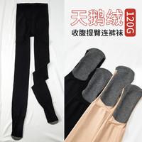 【光腿神器】120G春秋季天鹅绒提臀连裤袜中厚女外穿打底袜