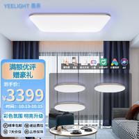 Yeelight智能光璨氛围客厅led吸顶灯卧室灯客厅灯餐厅灯套餐HomeKit控制多彩调节 光璨三室一厅