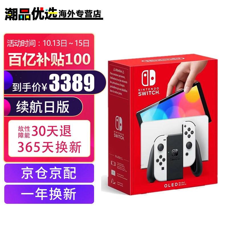 任天堂(Nintendo)Switch日版游戏机/续航加强版ns掌机健身环大冒险塞尔达新款oled版 switch oled 日版续航版白色主机现货