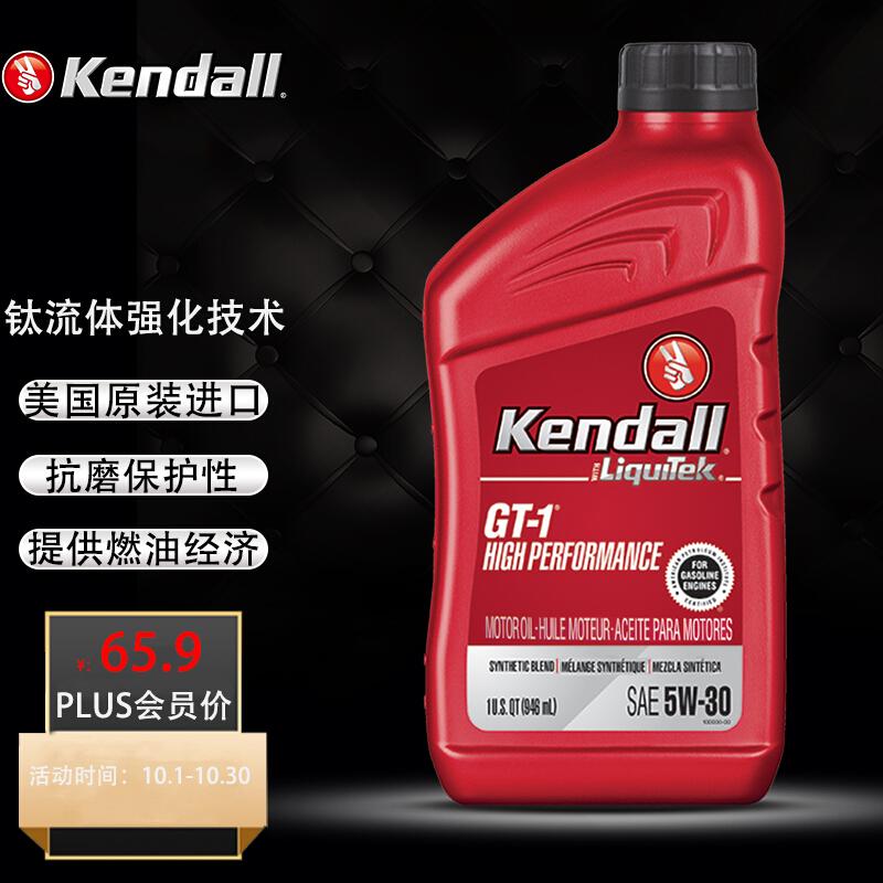 康度(Kendall)美国原装进口 钛流体加强版HP高性能 合成机油 5W-30 SP等级 946ML 汽车用品