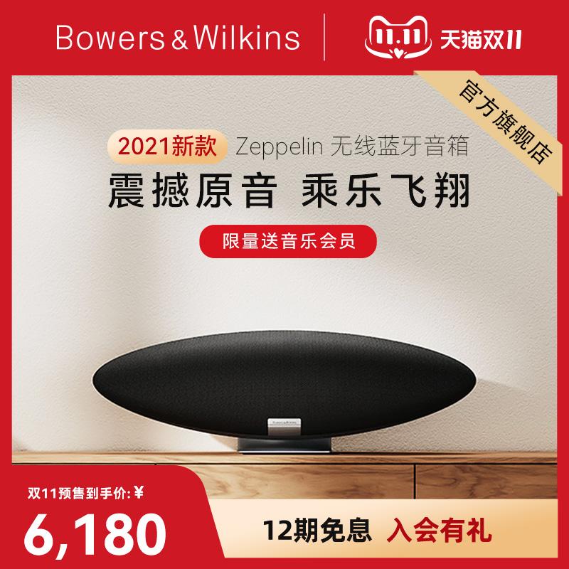 【新品 顺丰】宝华韦健B&W飞艇Zeppelin齐柏林新一代蓝牙音箱 2021年新款 午夜黑