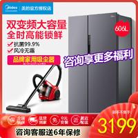 Midea 美的 606升L对开门双开门节能智能家电无霜官方变频大容量一级冰箱