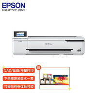 EPSON 爱普生 SC-T3180N A1 24英寸CAD工程图纸打印机 大幅面写真喷绘机 蓝图红章彩图绘图仪 一年免费上门