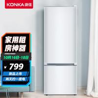 KONKA 康佳 冰箱183升 双门两门小型 家用电冰箱 节能省电 宿舍租房神器(白色)BCD-183GB2SU