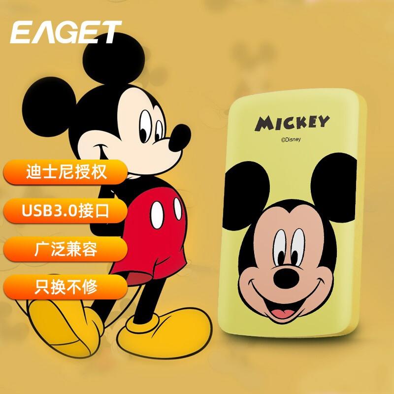 忆捷(EAGET)500GB USB3.0移动硬盘迪士尼正版授权米奇G66黄色 彩绘插画移动硬盘