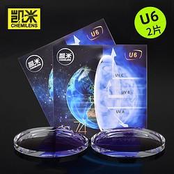 CHEMILENS 凯米 U6膜层1.67折射率防蓝光镜片*2片+赠150元镜框