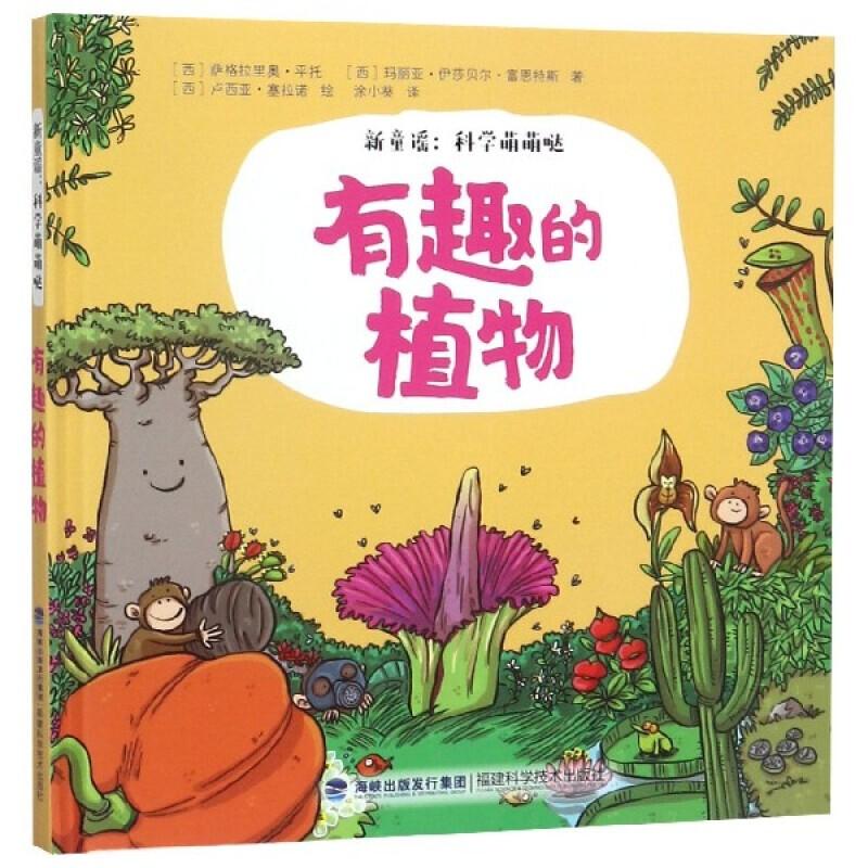 《新童谣:科学萌萌哒 有趣的植物》
