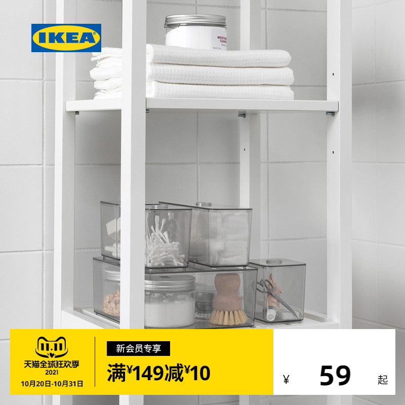 IKEA宜家GODMORGON古德莫附盖储物盒5件套北欧化妆品分类收纳盒子