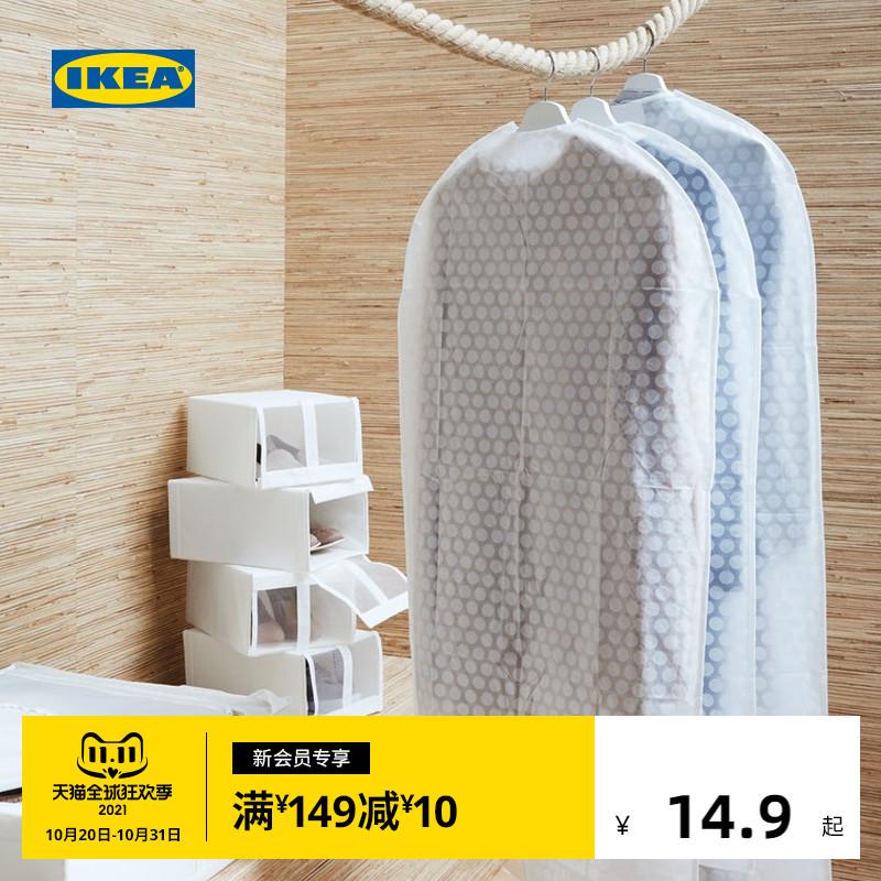 IKEA宜家PLURING普鲁林衣服罩3件套现代北欧防尘收纳袋透明白色