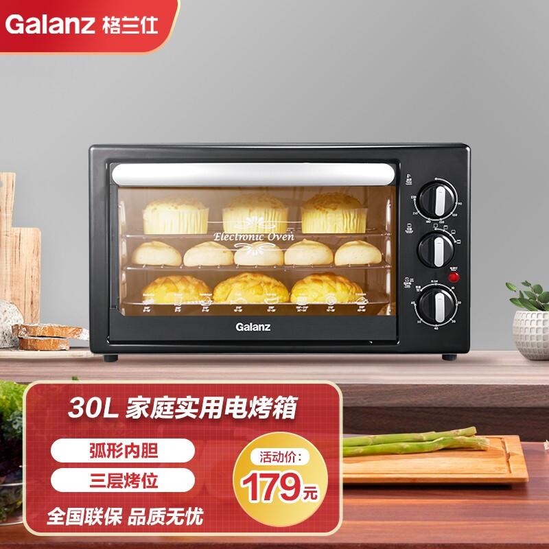 格兰仕(Galanz)电烤箱 家用烘焙烤箱30升 上下发热管 多层烤位 多功能家庭实用电烤箱 K11