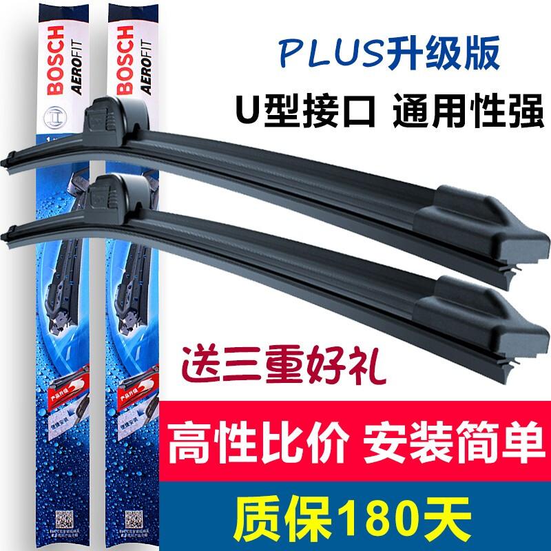 博世无骨雨刮器\/雨刷器(一对装)适用于 10至20款宝马3系320Li 320i 318i