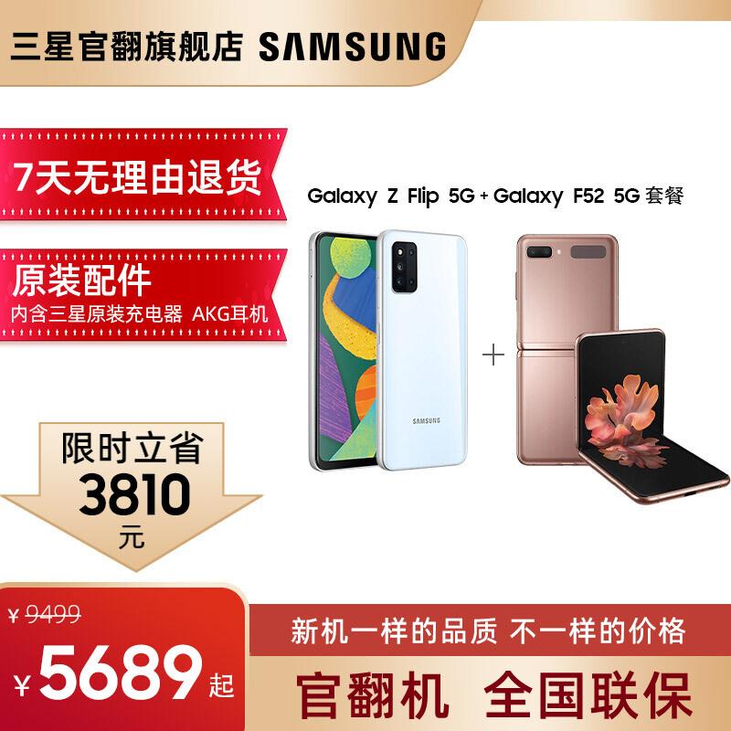 【官方翻新】Z Flip 5G 骁龙865 5G M版+F52 7D版 5G 8+128G 迷雾金 Flip 99新 256G+白色F52