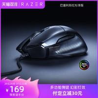RAZER 雷蛇 Razer雷蛇巴塞利斯蛇标准版幻彩RGB电竞有线吃鸡神器电脑游戏鼠标