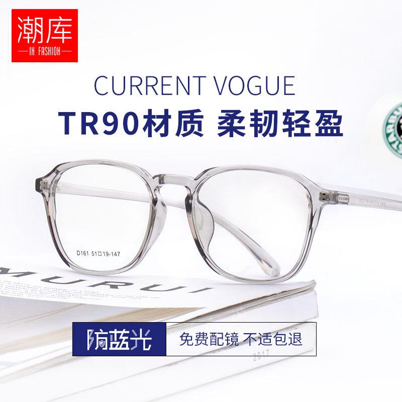 潮库 TR90近视眼镜男女款 小框防蓝光辐射电脑手机护目镜超轻框架 161 透灰色 配1.61防蓝光镜片(0-800度)