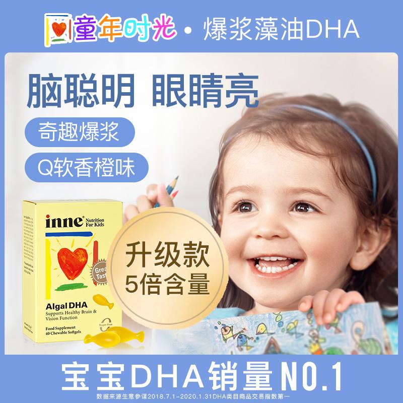 童年时光爆浆藻油dha婴儿婴幼儿海藻油宝宝儿童小金豆DHA 40粒装