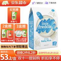 LittleFreddie 小皮 欧洲原装进口 有机大米粉 宝宝辅食婴儿营养米糊补充钙铁锌 高铁米粉