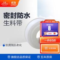JOMOO 九牧 卫浴装修配件 生料带 防水胶布 20米