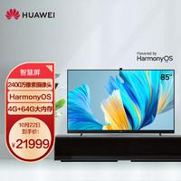 HUAWEI 华为 智慧屏 V85 2021款 85英寸120Hz超薄全面屏 4K超高清液晶电视机 2400万AI摄像头 帝瓦雷影院声场 4 64G