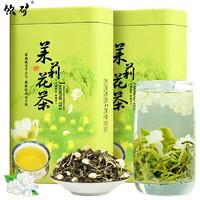 饮矿茶叶茉莉花茶高品质浓香型250g礼盒