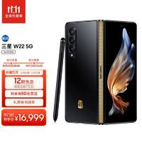 SAMSUNG 三星 心系天下W22 5G 折叠屏 骁龙888 5G手机 16+512GB雅瓷黑