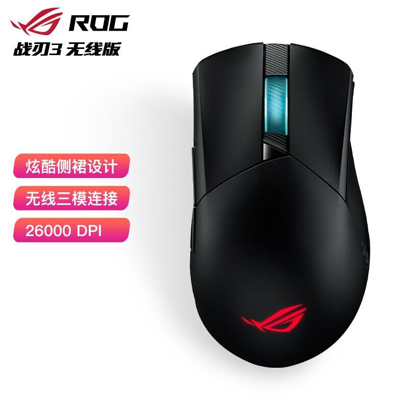 ROG战刃3 电竞鼠标 有线/无线游戏鼠标 电脑鼠标 RGB灯效 即插式微动 P706/P514 战刃3无线
