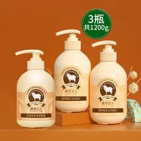 植物主义 3瓶孕妇专用身体乳保湿滋润秋冬孕期护肤品润肤乳露共1200g