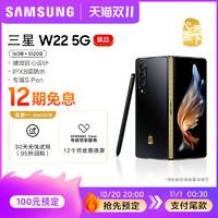 Samsung/三星心系天下W22 5G SM-W2022 全新游戏智能新款拍摄手机三星官方旗舰店官网正品