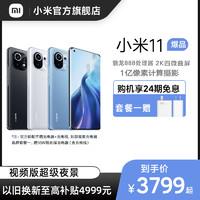 MIJIA 米家 小米11 5g手机骁龙888旗舰2K屏幕智能全面屏小米官方旗舰店小米新品全新小米手机安卓