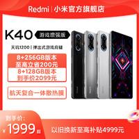MIJIA 米家 Redmi K40游戏增强版天玑1200手机智能新品发布电竞学生游戏红米k40小米官方旗舰店