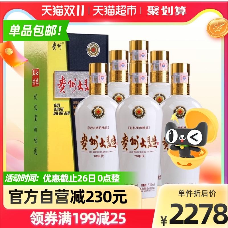 贵州茅台酒股份公司出品贵州大曲酒70年代53度整箱装500ml*6瓶