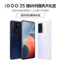 vivo iQOO Z5 12GB+256GB 薄暮晨曦 骁龙778G 5000mAh长续航 120Hz高刷原色屏 5G全网通手机