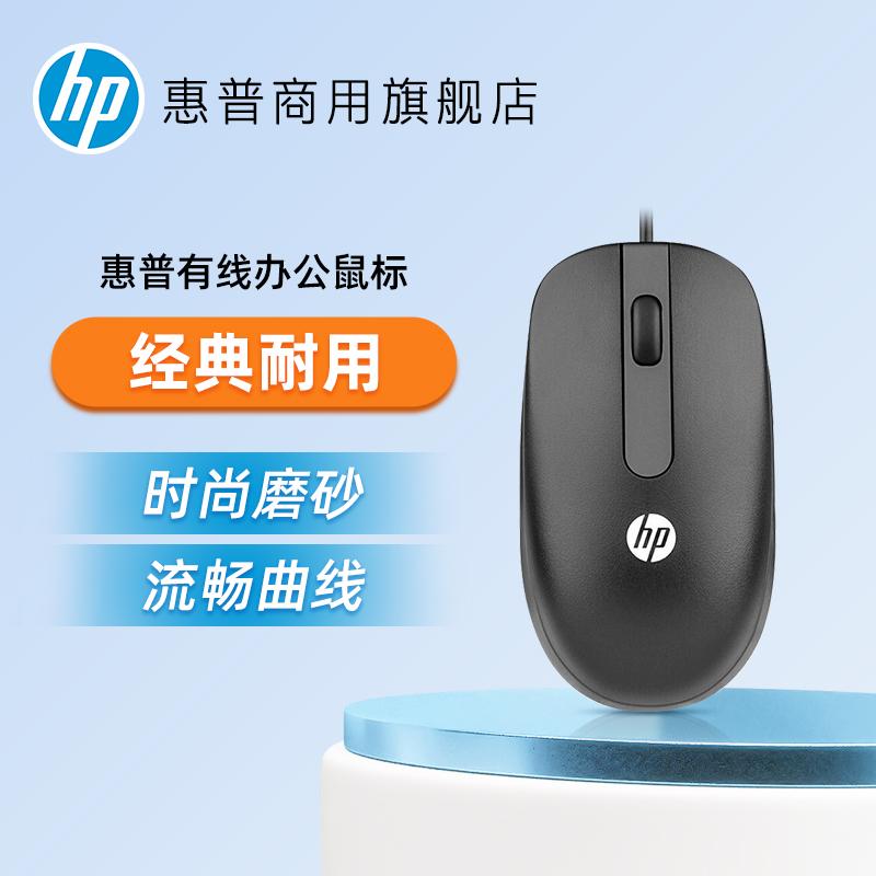 HP/惠普 有线光电鼠标 办公家用台式电脑笔记本经典鼠标 官方正品