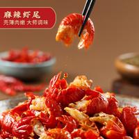信良记 小龙虾尾麻辣蒜香十三香香辣即食龙虾尾250g*6盒速食生鲜
