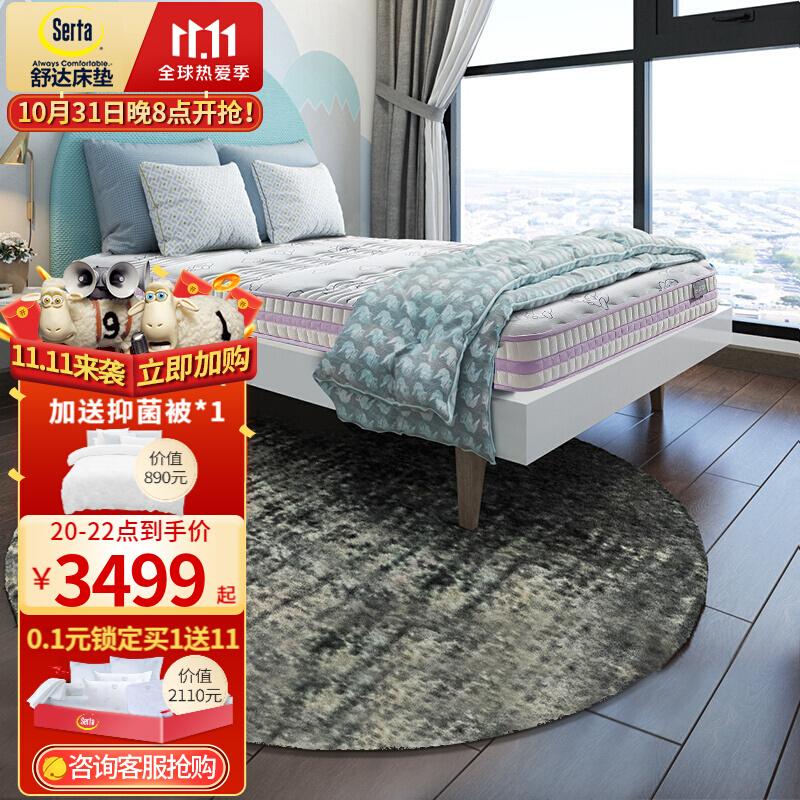 舒达(Serta)床垫 青少年护脊乳胶床垫席梦思 邦尼尔弹簧 梦想家B1粉色(含乳胶,20cm) 120*200cm