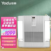 YADU 亚都 加湿器家用 净化恒湿数显智能空气加湿器SZK-J262WiFi