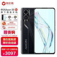 ZTE 中兴 Axon 30全新一代屏下摄像手机 AMOLED 120HZ屏 12GB+256GB 黑曜骁龙870