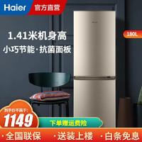 Haier 海尔 冰箱双门直冷小型180升宿舍租房用二门冰箱 海尔两门冰箱